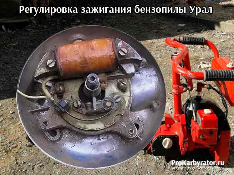 Регулировка зажигания бензопилы Урал