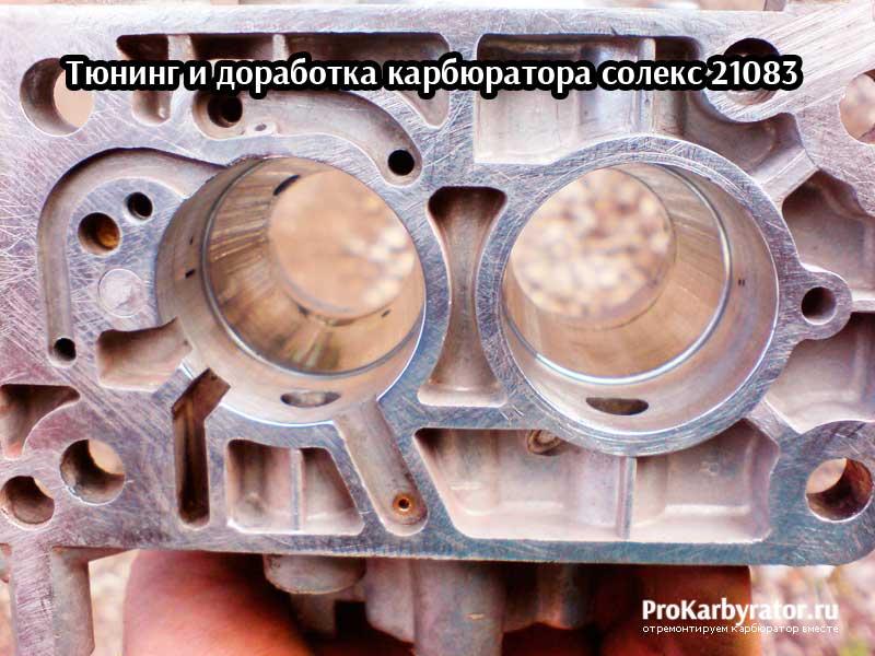 Тюнинг и доработка карбюратора солекс 21083
