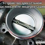 Устройство дроссельной заслонки и ее модернизация