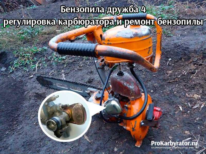 Бензопила дружба 4 - регулировка карбюратора и ремонт бензопилы