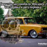 Карбюратор автомобиля Москвич 2140