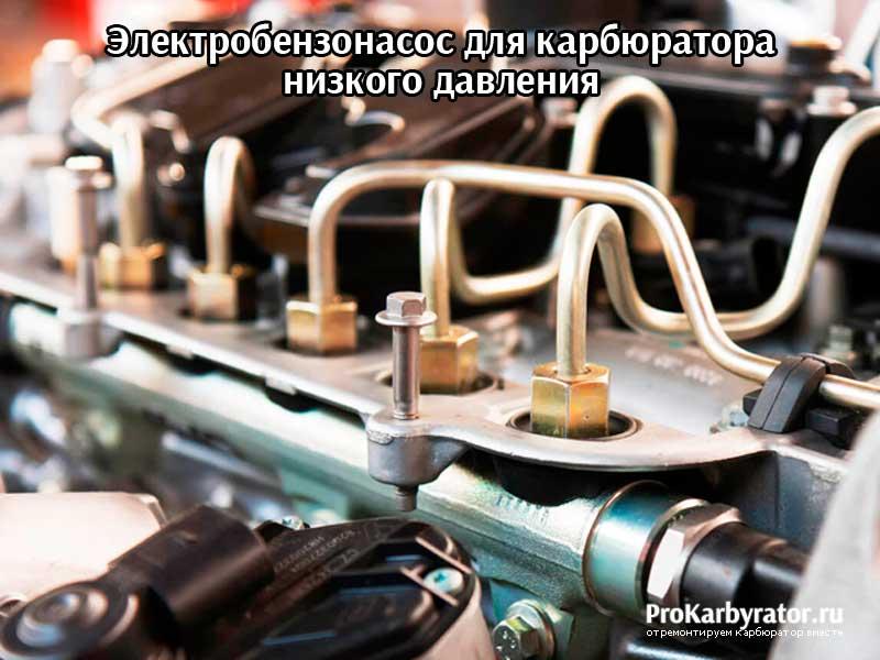 Электробензонасос для карбюратора низкого давления