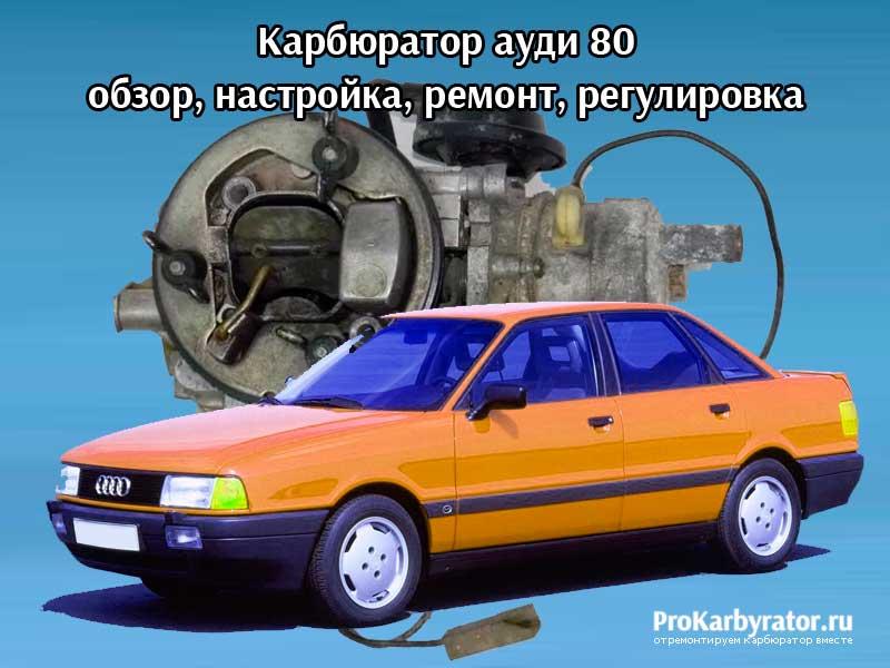 Карбюратор ауди 80