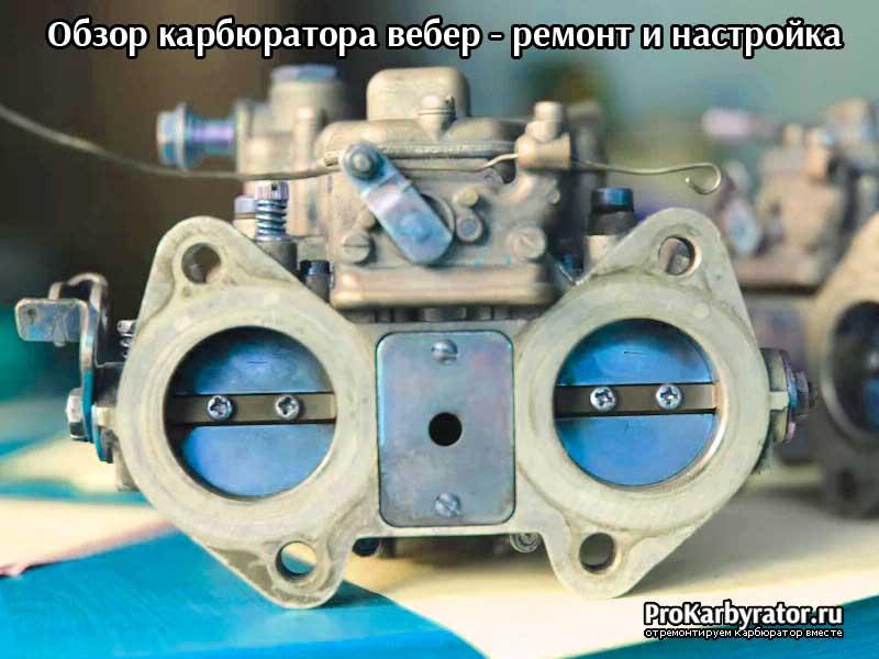 Обзор карбюратора вебер - ремонт и настройка