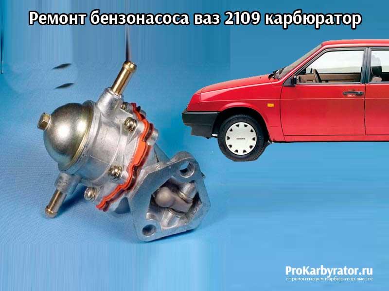 Ремонт бензонасоса ваз 2109 карбюратор
