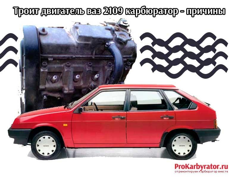 Троит двигатель ваз 2109 карбюратор - причины