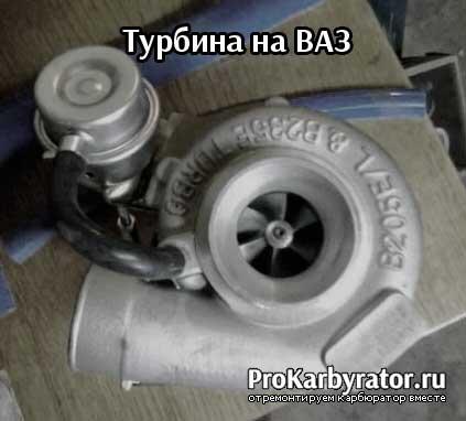 Для чего ставят турбину на ваз с карбюратором