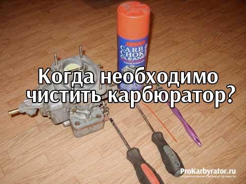 Когда необходимо чистить карбюратор