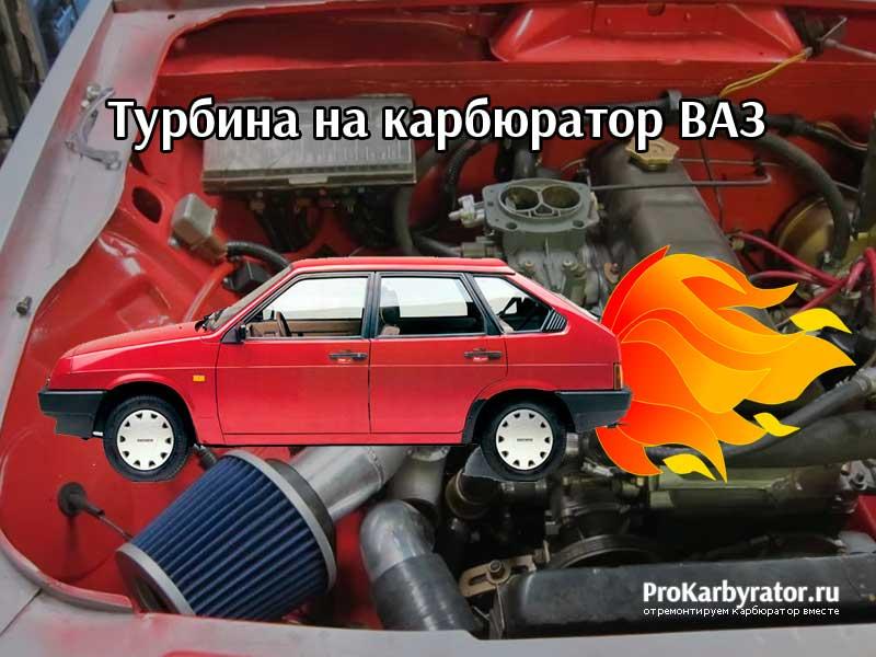 Турбина на карбюратор ВАЗ
