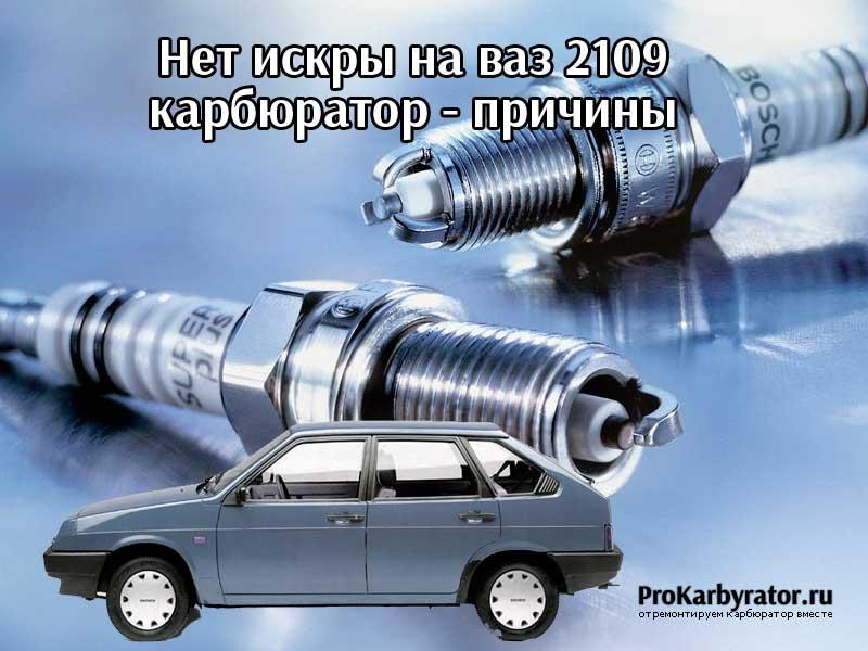 Нет искры на ваз 2109 карбюратор - причины