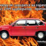 Почему не заводится на горячую ВАЗ 2109 карбюратор - причины
