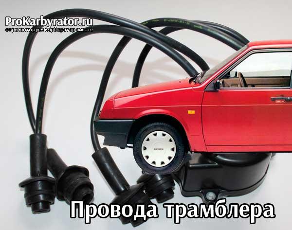 Провода трамблера