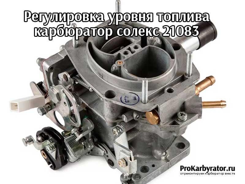 Регулировка уровня топлива карбюратор солекс 21083