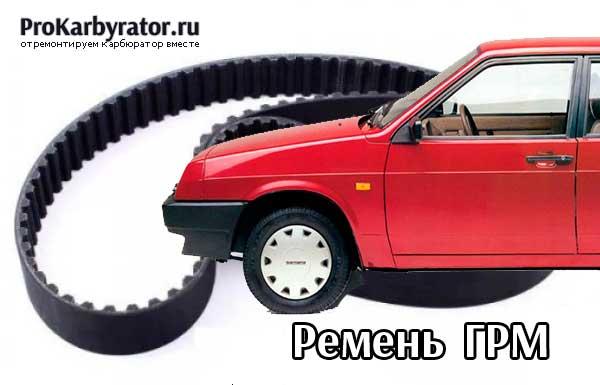 РеменьГРМ