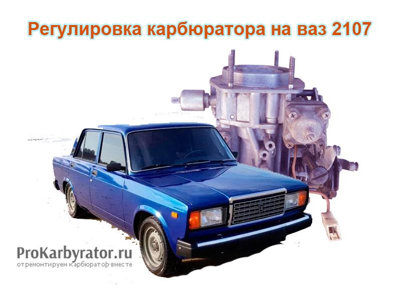 Регулировка карбюратора на ваз 2107
