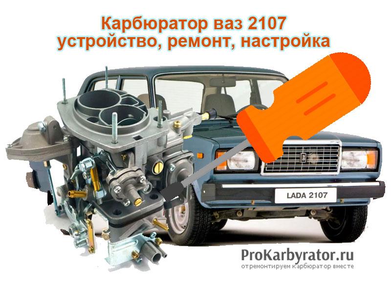 Карбюратор ваз 2107 устройство и регулировка, ремонт, настройки