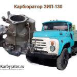 Карбюратор ЗИЛ-130