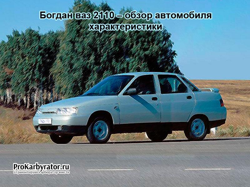 Богдан ваз 2110 – обзор автомобиля, характеристики