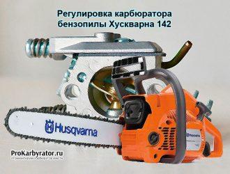 Регулировка карбюратора бензопилы Хускварна 142