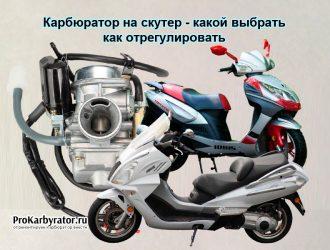 Карбюратор на скутер — какой выбрать, как отрегулировать